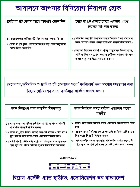 Real Estate & Housing Association of Bangladesh